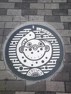 2014_04_19_3_下関_マンホール.jpg