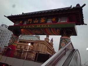 2014_04_19_3_下関_釜山門.jpg