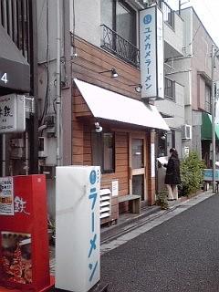 2014_04_25_経堂_夢亀ラーメン1.jpg