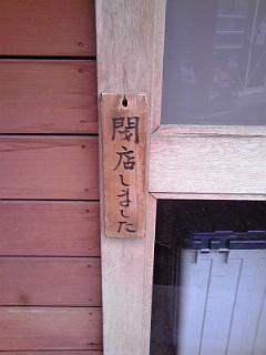 2014_04_25_経堂_夢亀ラーメン2.jpg