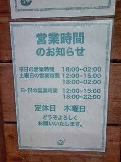 2014_04_25_経堂_夢亀ラーメン3.jpg