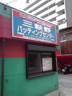 2014_05_11_03_小倉_三萩野バッティングセンター1.jpg