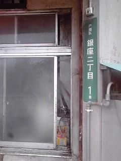2014_05_11_04_戸畑区_八福_銀座.jpg