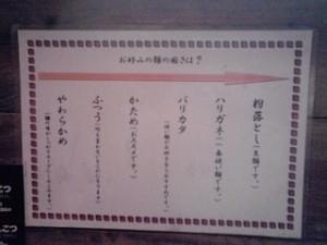 2014_05_30_大森_斗樹_貼り紙.jpg