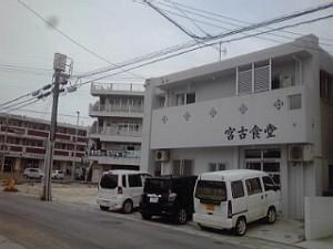 2014_06_27_02_宮古食堂_外観.jpg