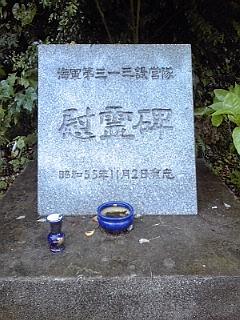 2014_06_30_02_熱帯植物園_慰霊碑.jpg