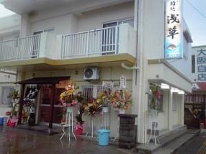 2014_06_30_05_浅草.jpg