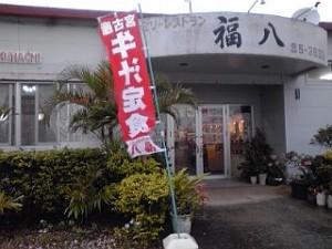 2014_06_30_05_福八.jpg
