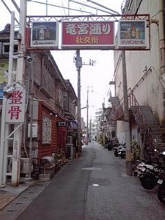 2014_07_13_07_竜宮通_入り口.jpg