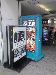 2014_08_03_01_町田_1.jpg