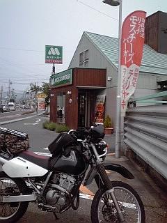 2014_08_17_02_松本市_モスバーガー2.jpg