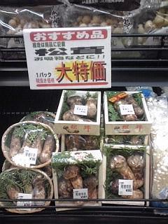 2014_08_23_04_食品館あおば_マツタケ.jpg