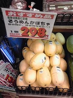 2014_08_23_04_食品館あおば_そうめんかぼちゃ.jpg