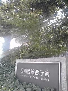 2014_09_20_01_大井町_品川合同庁舎1.jpg