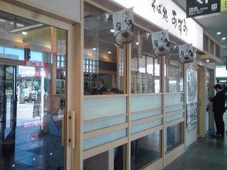 2014_11_01_04_国際展示場_あずみ_外観