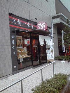 2014_11_09_04_大井町_天天有2