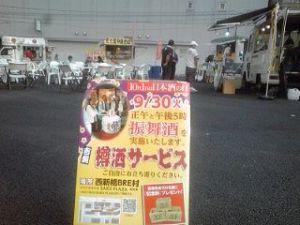 2014_11_16_04_新橋_2