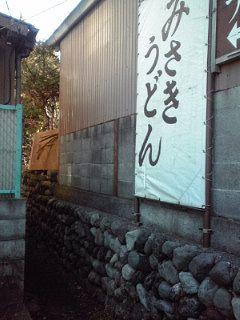2014_11_23_01_富士吉田市_みさきうどん1