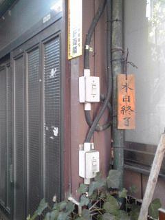 2014_11_23_01_富士吉田市_みさきうどん3
