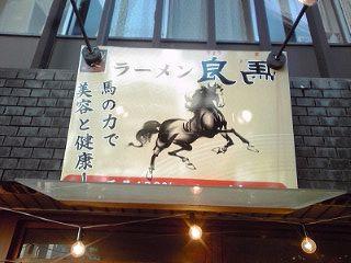 2014_11_24_01_大井町_良馬