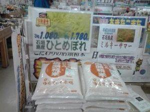 2015_01_03_01_石垣島産米_ひとめぼれ1