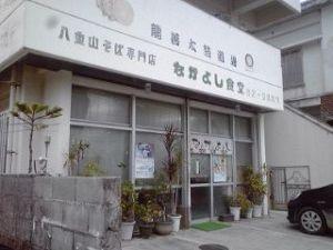 2015_01_12_03_なかよし食堂_外観