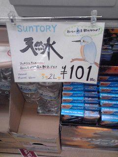 2015_01_14_01_セブンイレブン_天然水