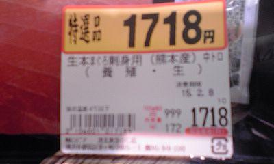 2015_02_07_01_マグロ_熊本産
