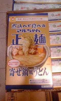 2015_02_07_03_マルちゃん正麺_鍋焼きうどん
