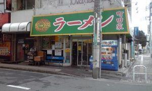 2015_02_22_01_町田屋