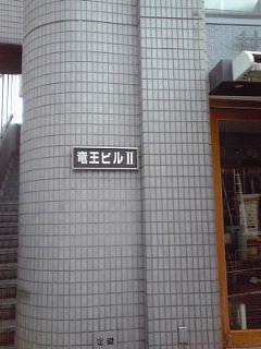 2015_02_25_01_竜王ビル
