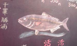 2015_03_01_02_回転寿司タフ_シマアジ