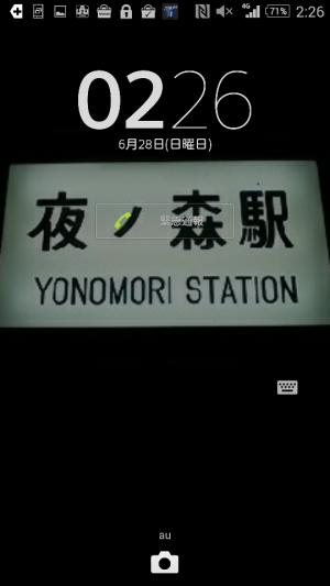 夜ノ森駅_スマホ