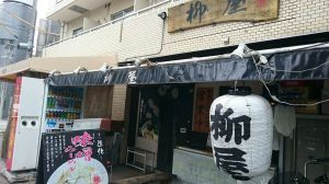 2015_08_29_02_用賀駅_柳屋_外観