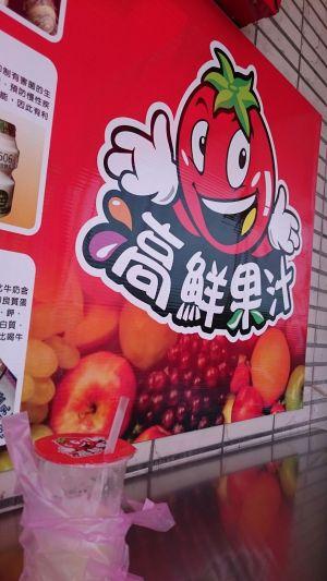 2015_09_13_04_靴問屋街方面10_高鮮果汁