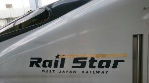 2015_11_01_10_新幹線2
