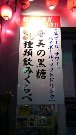 2016_01_17_01_脇田丸_黒糖焼酎1