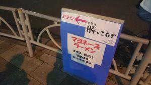 2016_07_16_01_マヨネーズラーメン