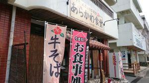 2017_02_01_03_あらかわ食堂1
