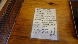 2017_02_01_03_あらかわ食堂4