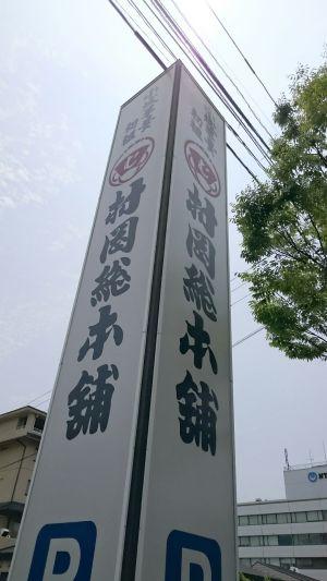 2017_06_25_01_村岡屋総本舗1