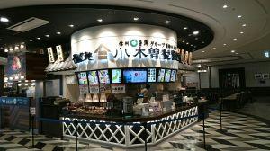 2017_12_09_01_松本市_小木曽製麺1