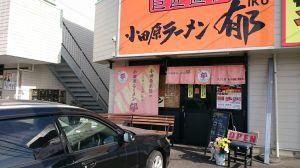 2017_12_24_05_大井町_ラーメン郁1