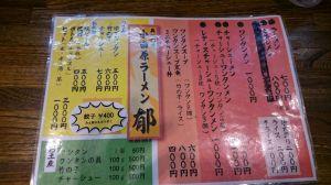 2017_12_24_05_大井町_ラーメン郁2