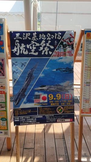 2018_08_11_03_三沢航空科学館4