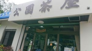 2018_11_24_石垣島3