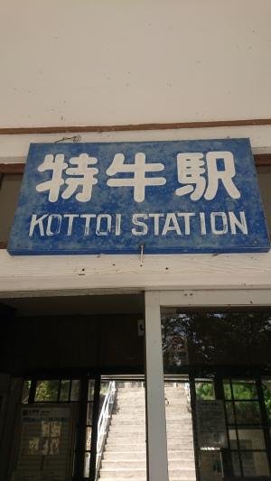 2019_07_20_05_特牛駅2