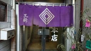 2019_08_18_03_下関_三枡