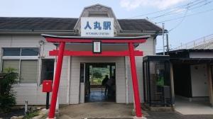 2019_09_25_02_人丸駅2