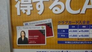 2019_09_25_04_東横イン